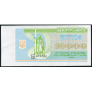 10000 карбованцев 1993 год . Украина (XF)