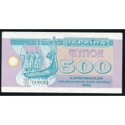 500 карбованцев 1992 год . Украина (XF)