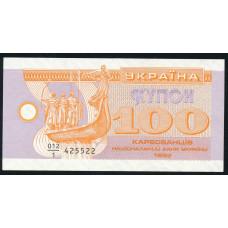 100 карбованцев 1992 год . Украина