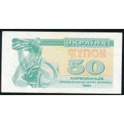 50 карбованцев 1991 год . Украина (XF)
