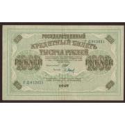 1000 рублей 1917 год  (VF)