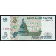 5 рублей 1997 год, серия ан (UNC)