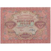 10000 рублей 1919 год , наркомфин Крестинский( F-VF)
