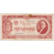 3 червонца 1937 год (VF)