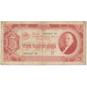 3 червонца 1937 год (F-VF)