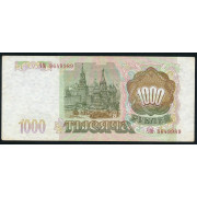 1000 рублей 1993 год .VF