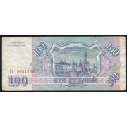 100 рублей 1993 год  (VF)