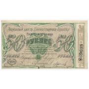 50 рублей 1920 год , Елисаветград (VF )