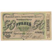 50 рублей 1920 год , Елисаветград (G -F ) надрывы