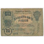 25 рублей 1919 год , Елисаветград (G )