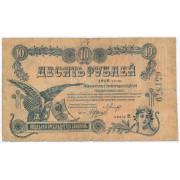 10 рублей 1918 год , Елисаветград (F )