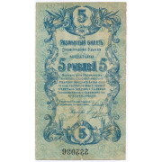 5 рублей 1919 год , Елисаветград (F )