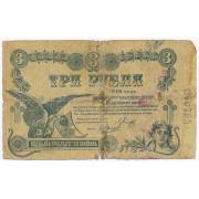 3 рубля 1918 год , Елисаветград (G )
