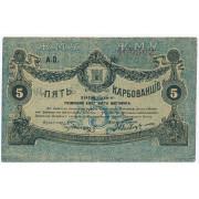 5 карбованцев 1918 год , Украина  (VF)