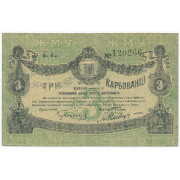 3 карбованца 1918 год , Украина  (VF)