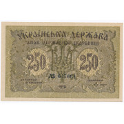 250 карбованцев 1918 год , Украина   (XF)
