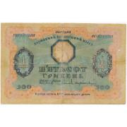 500 гривен 1918 год , Украина (F)