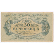 50 карбованцев 1918 год , Украина , без серии , не частая  (G - F)