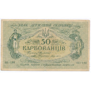 50 карбованцев 1918 год , Украина , серия АК I 196 (F -VF)