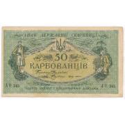 50 карбованцев 1918 год , Украина , серия АО 245  (VF)