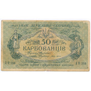 50 карбованцев 1918 год , Украина , серия АО 210  (F)