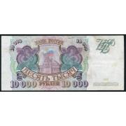 10000 рублей 1993 год (F-VF)