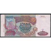 5000 рублей 1993-94 год .VF