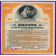 Государственный внутренний 4 1/2% выигрышный заем 1917 года, билет 200 рублей ,разряд второй