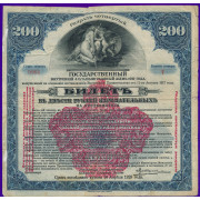 Государственный внутренний 4 1/2% выигрышный заем 1917 года, билет 200 рублей ,разряд четвёртый