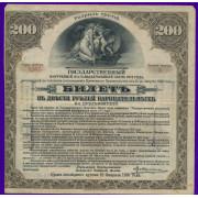 Государственный внутренний 4 1/2% выигрышный заем 1917 года, билет 200 рублей ,разряд третий