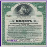 Государственный внутренний 4 1/2% выигрышный заем 1917 года, билет 200 рублей ,разряд первый