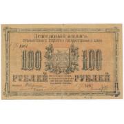 100 рублей 1917 год , денежный знак Оренбургского отделения Государственного банка (F)