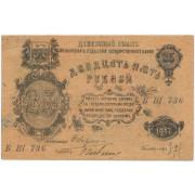 25 рублей 1917 год , денежный знак Оренбургского отделения Государственного банка (VF)