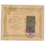 5  рублей 1918 год , Читинское отделение Государственного Банка (F -VF)