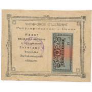 100  рублей 1918 год , Читинское отделение Государственного Банка (VF)