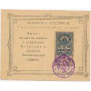 3 рубля 1918 год , Читинское отделение Государственного Банка (VF)