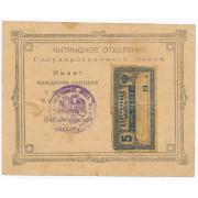 5  рублей 1918 год , Читинское отделение Государственного Банка (VF)