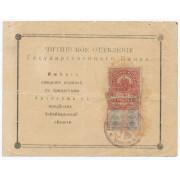 1 рубль 1918 год , Читинское отделение Государственного Банка (VF)