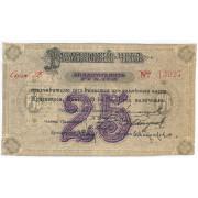 25 рублей 1919 Разменный чек , Красноярск (VF)