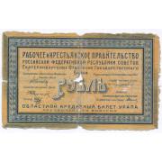 1 рубль 1918 год Областной кредитный билет Урала (G) надрывы