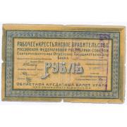 1 рубль 1918 год Областной кредитный билет Урала (G)