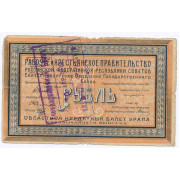 1 рубль 1918 год Областной кредитный билет Урала (F)
