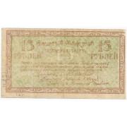 15 рублей 1918 год Амурский областной разменный билет (F)