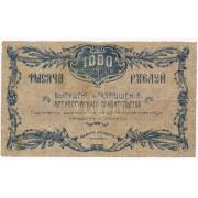 1000 рублей 1920 год  Благовещенского Отделения Государственного Банка (G) надрывы