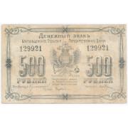 500 рублей 1920 Благовещенского Отделения Государственного Банка (G-F)