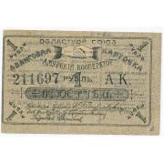 1 рубль 1919 Амурский кооператор (F -VF)