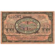 10 рублей 1919 Амурский областной кредитный союз , Хабаровский кооператив - банк (VF)