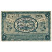5 рублей 1919 Амурский областной кредитный союз , Хабаровский кооператив - банк (VF)