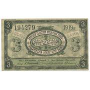 3 рубля 1919 Амурский областной кредитный союз , Хабаровский кооператив - банк (VF)