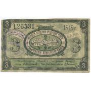 3 рубля 1919 Амурский областной кредитный союз , Хабаровский кооператив - банк (F)